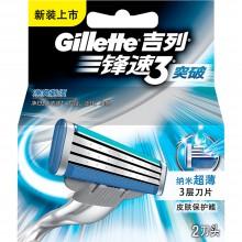 吉列(Gillette)刀片 锋速3 突破 2刀头剃须刀 刀片 (不含刀架)