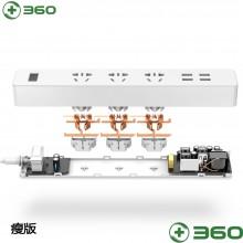 360 插线板 安全智能多空 多功能插座 过载保护 4口USB接口插排 瘦版
