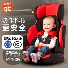 好孩子 儿童安全座椅CS619 溃缩缓冲装置 头托调节 阻燃布套 汽车座椅