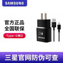 三星(SAMSUNG)S10+/NOTE9/S8PLUS/A60手机快充头 Type-C数据线插头闪充套装 15W充电器